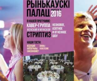 Самый лучший Выпускной в «Рынькаўскім палацу»